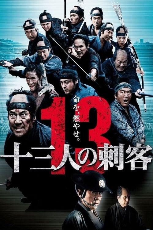 ดูหนังออนไลน์ฟรี 13 Assassins (2010) สิบสามดาบวีรบุรุษ