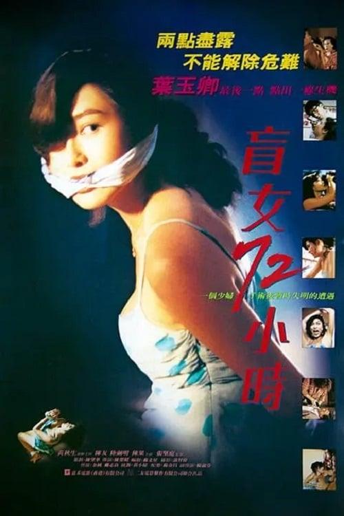 ดูหนังออนไลน์ฟรี 18+ 3 Days of a Blind Girl (1993)