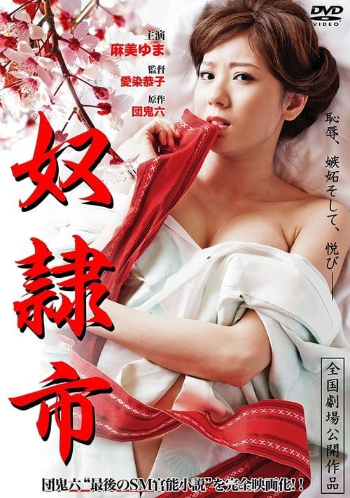 ดูหนังออนไลน์ฟรี 18+ Captive Market (2012) Yuma Asami นักร้องคนสวย กับบทเร่าร้อน