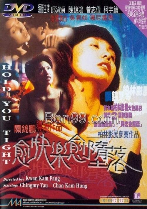 ดูหนังออนไลน์ฟรี 18+ Hold You Tight (1998) Yue kuai le, yue duo luo