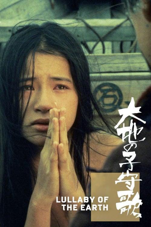 ดูหนังออนไลน์ฟรี 18+ Lullaby of the Earth (Daichi no komoriuta) (1976)