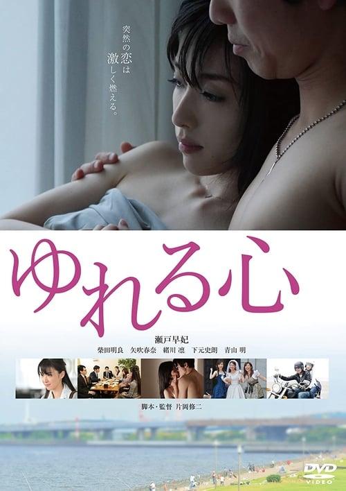 ดูหนังออนไลน์ 18+ Mood Swings (2016) Saki Seto , Haruna Yabuki