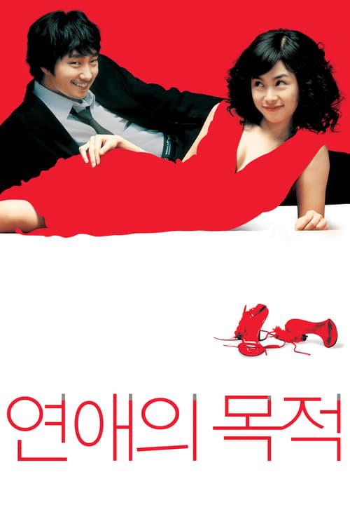 ดูหนังออนไลน์ฟรี 18+ Rules of Dating (2005)