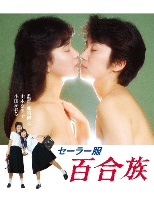 ดูหนังออนไลน์ฟรี 18+ Sailor Suit Lily Lovers (1983)