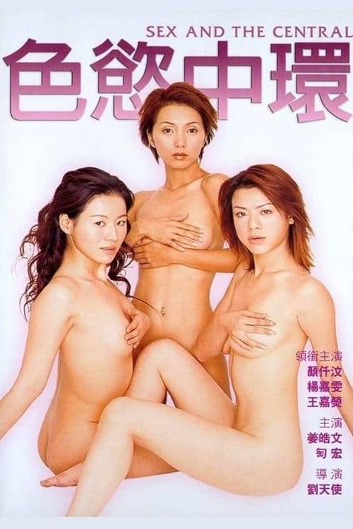 ดูหนังออนไลน์ฟรี 18+ Sex and the Central (2003) เลขาพราวเสน่ห์