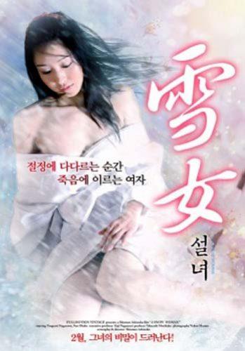 ดูหนังออนไลน์ 18+ Snow Woman (2009)
