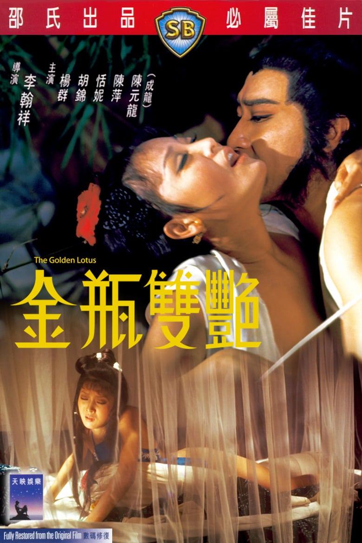 ดูหนังออนไลน์ฟรี The Golden Lotus (1974) นางยั่วปทุมทอง