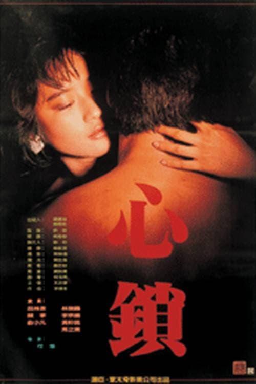 ดูหนังออนไลน์ 18+ The Lock of Heart (1986) Hsiu-Ling Lu