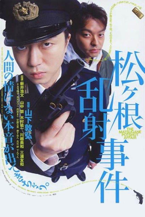 ดูหนังออนไลน์ 18+ The Matsugane Potshot Affair (2006)