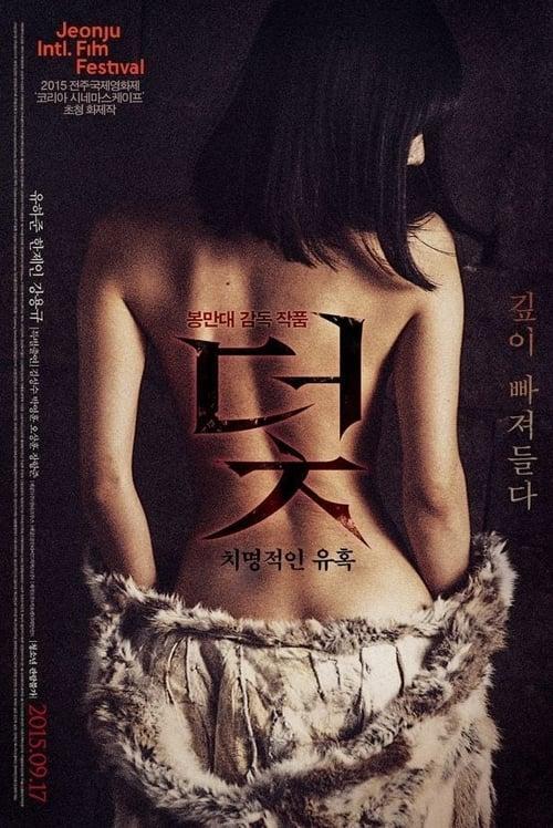 ดูหนังออนไลน์ฟรี 18+ Trap (2015) นางเอก Jung Min-gyeol