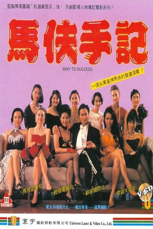 ดูหนังออนไลน์ฟรี 18+ Way to Success (1993) หนังฮ่องกงเกรดสามในตำนานอีกเรื่อง