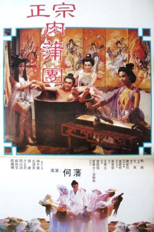 ดูหนังออนไลน์ฟรี 18+ Yu Pui Tsuen 2 (1987) แค้นรักจอมคาถา ภาค 2