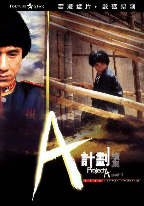 ดูหนังออนไลน์ฟรี เอไกหว่า ภาค 2 (1987)