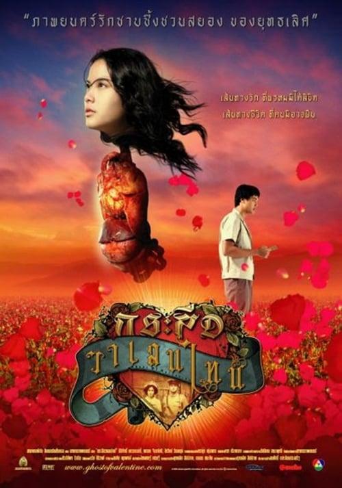 ดูหนังออนไลน์ฟรี กระสือวาเลนไทน์ (2006)
