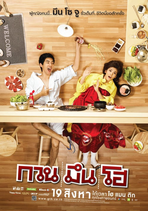 ดูหนังออนไลน์ฟรี กวน มึน โฮ (2010)