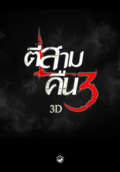 ดูหนังออนไลน์ฟรี 3 AM Part 2 (2014) ตีสาม คืนสาม 3D