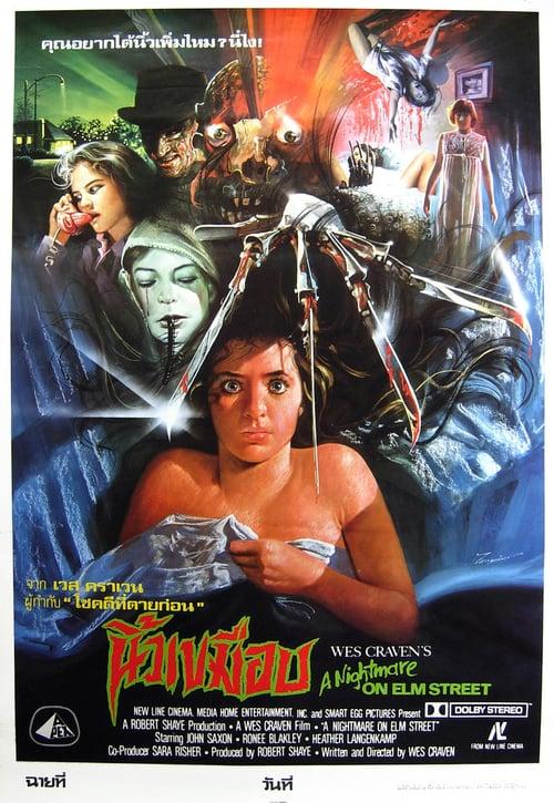 ดูหนังออนไลน์ฟรี A Nightmare On Elm Street (1984) ต้นฉบับนิ้วเขมือบ