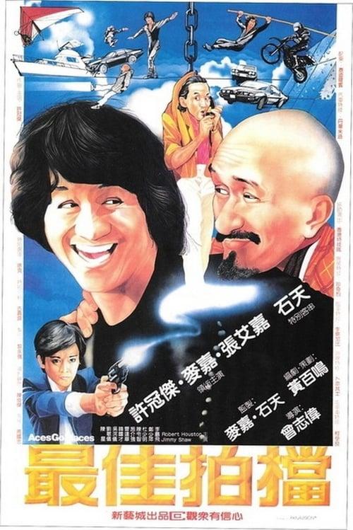 ดูหนังออนไลน์ฟรี ACES GO PLACES 1 (1982) โคตรเก่งมหาเฮง ภาค 1