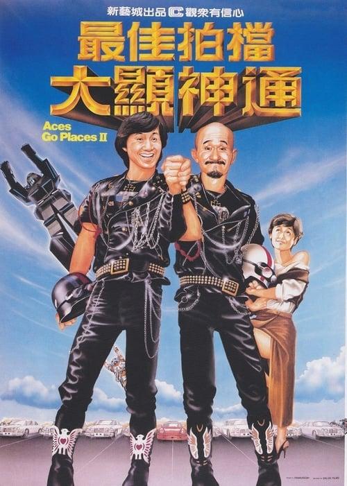 ดูหนังออนไลน์ฟรี ACES GO PLACES 2 (1983) โคตรเก่งมหาเฮง ภาค 2