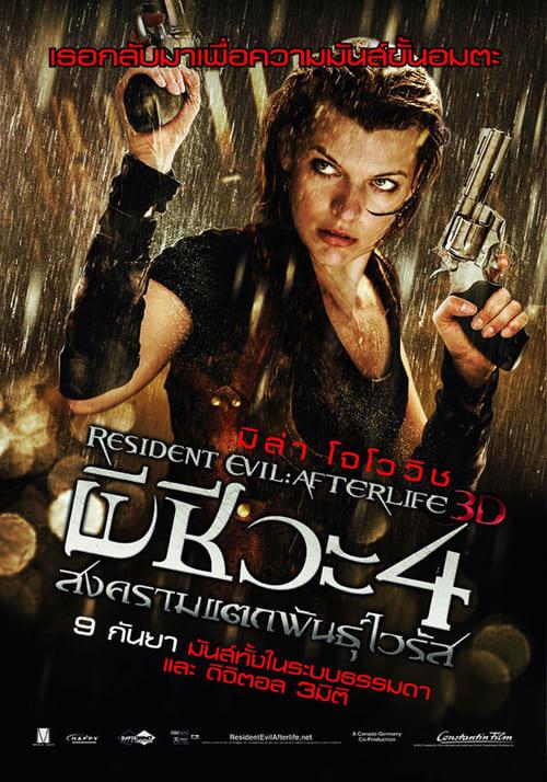 ดูหนังออนไลน์ฟรี Resident Evil 4: Afterlife (2010) ผีชีวะ 4 สงครามแตกพันธุ์ไวรัส