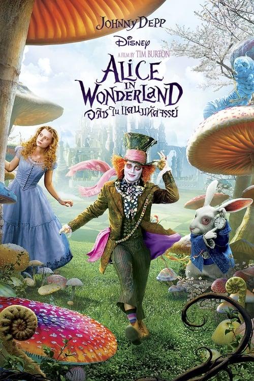 ดูหนังออนไลน์ฟรี Alice in Wonderland (2010) อลิซผจญแดนมหัศจรรย์