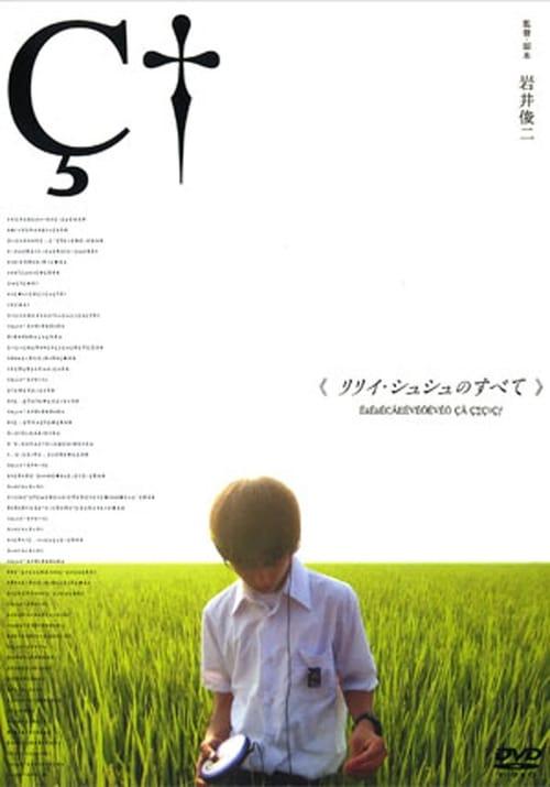ดูหนังออนไลน์ฟรี All About Lily Chou-Chou (2001) ลิลี่ ชูชู แด่เธอตลอดไป