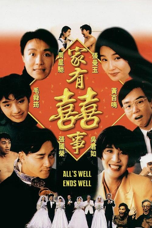 ดูหนังออนไลน์ฟรี Alls Well Ends Well (1992) กระทิงซู่ปู้เลี่ยวฉิ