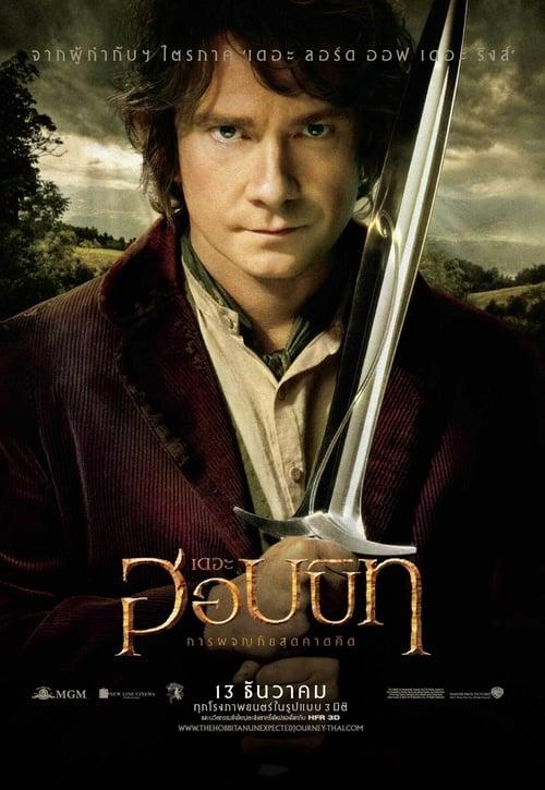 ดูหนังออนไลน์ฟรี The Hobbit: An Unexpected Journey (2012) เดอะ ฮอบบิท: การผจญภัยสุดคาดคิด