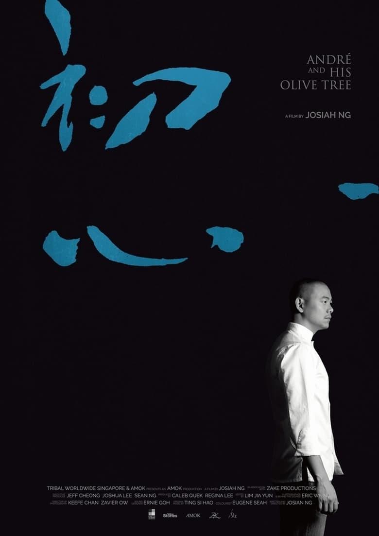 ดูหนังออนไลน์ André & His Olive Tree (2020) อังเดรกับต้นมะกอก