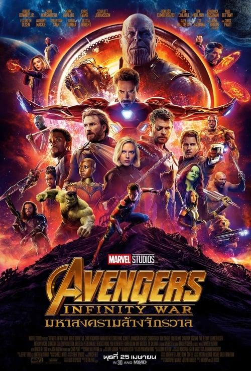 ดูหนังออนไลน์ฟรี Avengers Infinity War (2018) อเวนเจอร์ส: มหาสงครามล้างจักรวาล