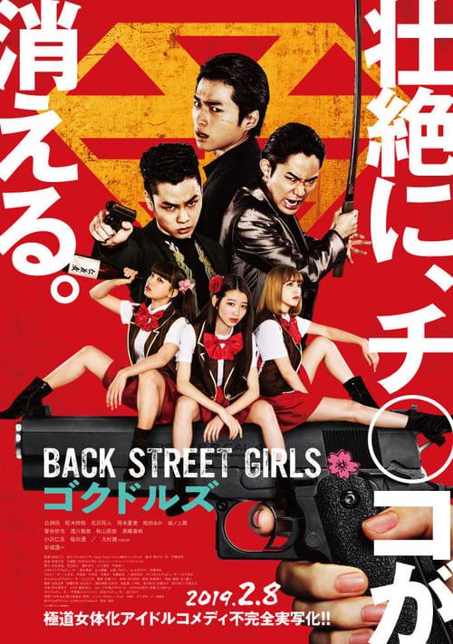 ดูหนังออนไลน์ฟรี Back Street Girls Gokudoruzu (2019) ไอดอลสุดซ่าป๊ะป๋าสั่งลุย