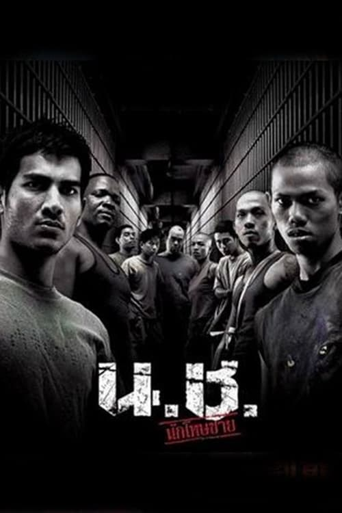 ดูหนังออนไลน์ฟรี Bangkok Hell (2002) น.ช. นักโทษชาย