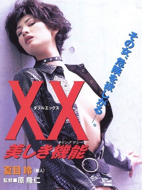 ดูหนังออนไลน์ฟรี 18+ XX : Beautiful Killing Machine (1996) Rei Natsume