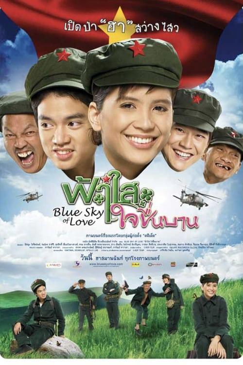 ดูหนังออนไลน์ฟรี Blue Sky of Love (2008) ฟ้าใสใจชื่นบาน