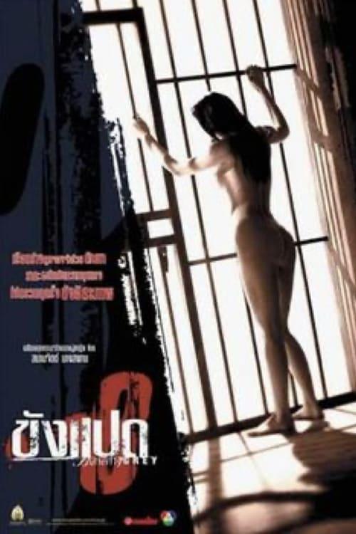 ดูหนังออนไลน์ Butterfly in Grey (2002) ขังแปด