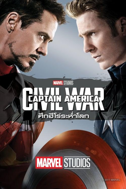 ดูหนังออนไลน์ Captain America Civil War (2016) กัปตัน อเมริกา: ศึกฮีโร่ระห่ำโลก