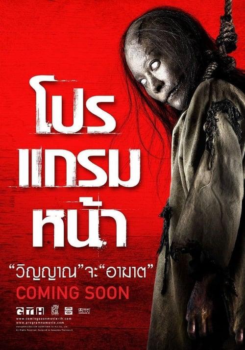ดูหนังออนไลน์ฟรี Coming Soon (2008) โปรแกรมหน้า วิญญาณอาฆาต