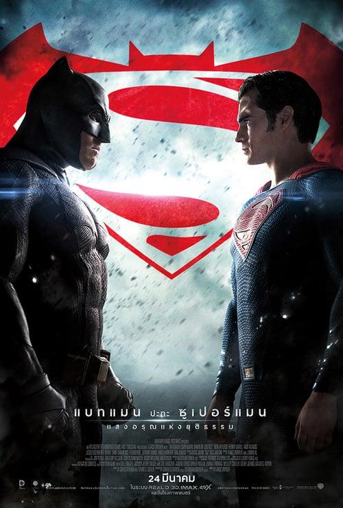 ดูหนังออนไลน์ฟรี Batman v Superman: Dawn of Justice (2016) แบทแมน ปะทะ ซูเปอร์แมน แสงอรุณแห่งยุติธรรม