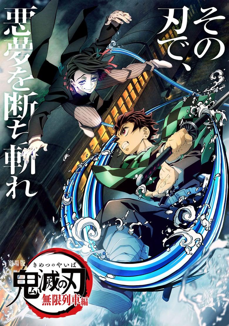ดูหนังออนไลน์ Demon Slayer Kimetsu no Yaiba the Movie Mugen Train (2020) ดาบพิฆาตอสูร เดอะมูฟวี่ ศึกรถไฟสู่นิรันดร์
