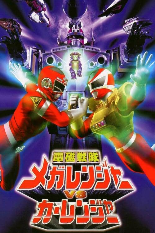 ดูหนังออนไลน์ฟรี Denji Sentai Megaranger vs. Carranger (1998) เมก้าเรนเจอร์ ปะทะ คาร์เรนเจอร์