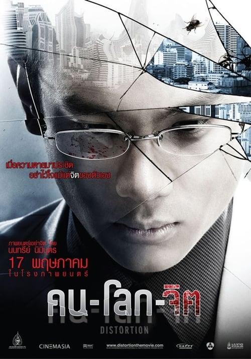 ดูหนังออนไลน์ฟรี Distortion (2012) คน-โลก-จิต