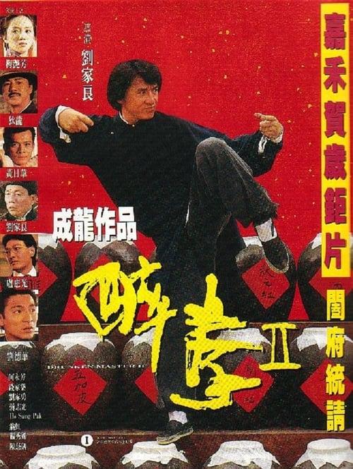 ดูหนังออนไลน์ฟรี Drunken Master (1994) ไอ้หนุ่มหมัดเมา 2