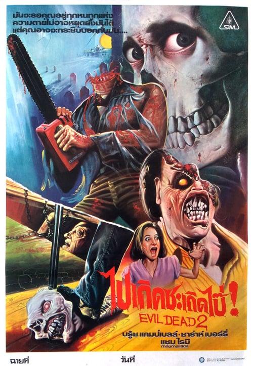 ดูหนังออนไลน์ฟรี Evil Dead 2 (1987) ผีอมตะ 2