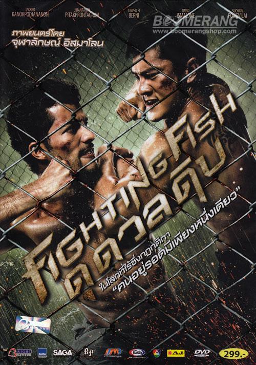 ดูหนังออนไลน์ฟรี Fighting Fish (2012) ดุ ดวล ดิบ