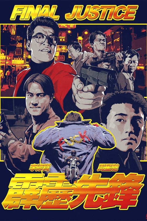 ดูหนังออนไลน์ฟรี Final Justice (1988) สารวัตรใจเพชร