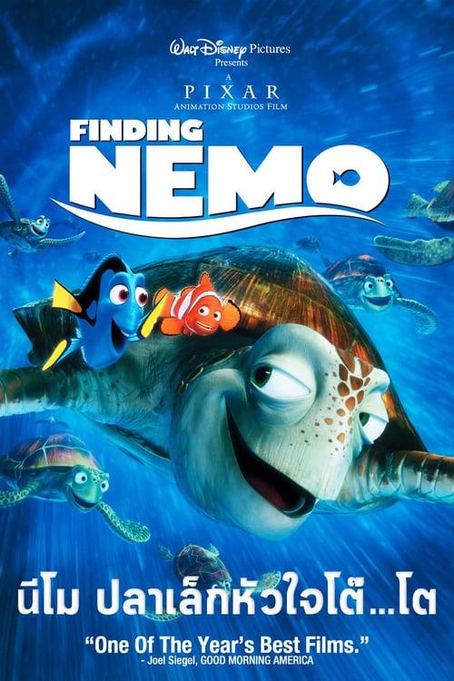 ดูหนังออนไลน์ฟรี Finding Nemo (2003) นีโม ปลาเล็กหัวใจโต๊…โต