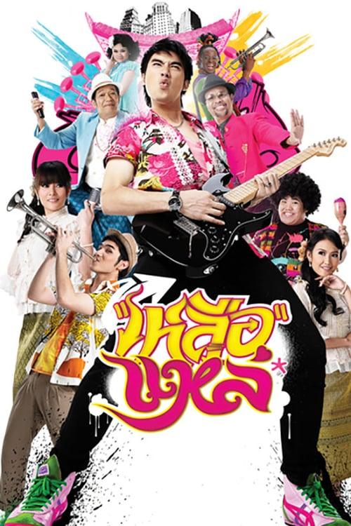 ดูหนังออนไลน์ Folk Song Forever (2011) เหลือแหล่