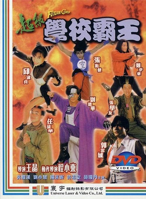 ดูหนังออนไลน์ฟรี Future Cops (1993) บัลล็อก ผู้ชายทะลุเวลา