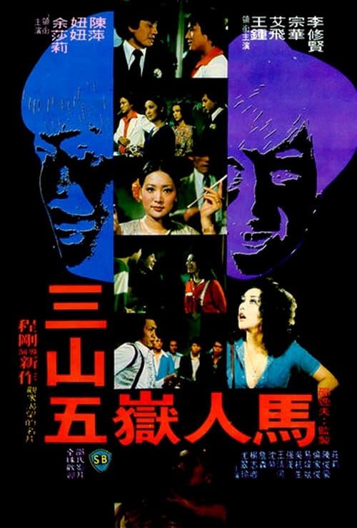 ดูหนังออนไลน์ฟรี Gamblers Delight (1981) เซียนเหลี่ยมเพชร