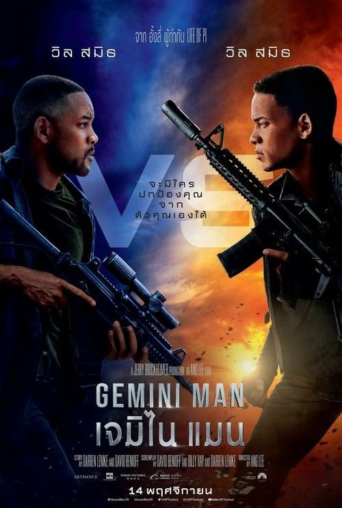 ดูหนังออนไลน์ฟรี Gemini Man (2019) เจมิไน แมน